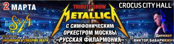 Metallica Show. S&M Tribute